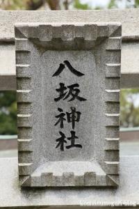 八坂神社(多摩市愛宕)3