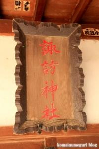 諏訪神社(足立区舎人)4