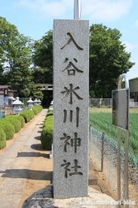 入谷氷川神社(足立区入谷)2