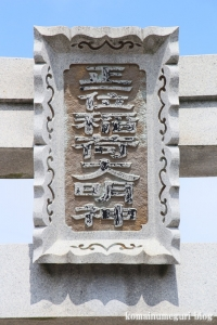 皿沼稲荷神社(足立区皿沼)2