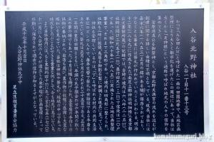 入谷北野神社(足立区入谷)2