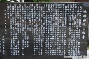 赤城神社(足立区谷在家)7