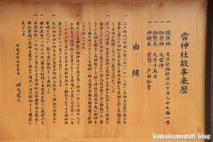 雷神社(足立区西新井)4