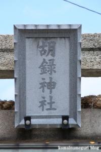胡録神社(足立区西新井本町)3