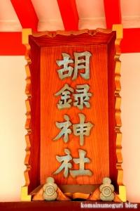 胡録神社(足立区西新井本町)8