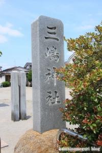 三嶋神社(足立区扇)2