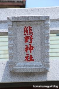 熊野神社(足立区本木南町)3
