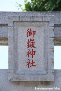 御嶽神社(足立区本木東町)3