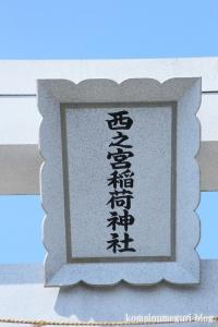 西之宮稲荷神社(足立区足立)4