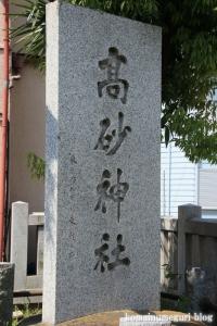 高砂神社(足立区足立)3