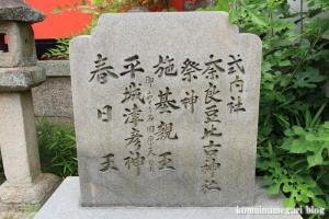 奈良豆比古(ならつひこ)神社(奈良市奈良坂町奥垣田)35