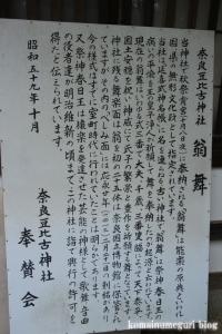奈良豆比古(ならつひこ)神社(奈良市奈良坂町奥垣田)28
