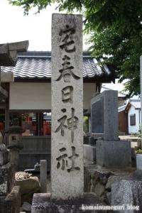 宅春日社(奈良市白毫寺町)2