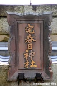 宅春日社(奈良市白毫寺町)5