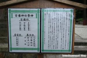 宗像神社(桜井市外山)35