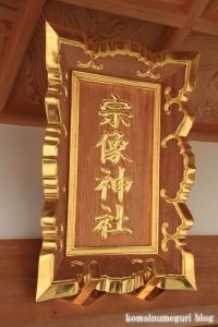 宗像神社(桜井市外山)49