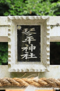 宗像神社(桜井市外山)9