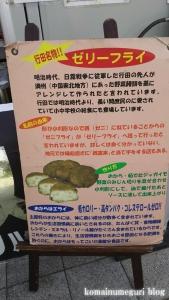 田んぼアート7