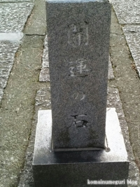 東照宮・諏訪神社(行田市本丸)5