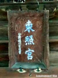 東照宮・諏訪神社(行田市本丸)18