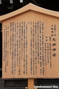 大神(おおみわ)神社(桜井市三輪)21