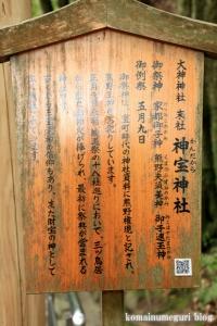 大神(おおみわ)神社(桜井市三輪)24