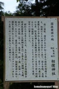 相撲神社(桜井市穴師)7