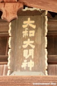 大和神社(天理市新泉町)14