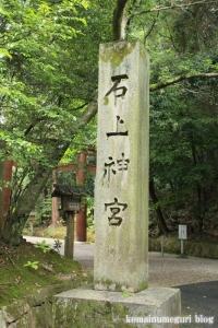 石上神宮(天理市布留町)1