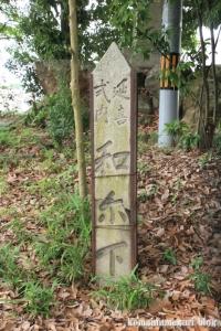 和爾下(わにした)神社 (天理市櫟本町)48