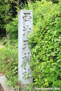 西波天神社(奈良市六条)2