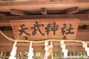 天武神社(奈良市七条)2