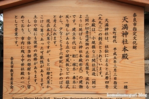 天満神社(奈良市七条)1