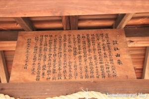 天満神社(奈良市七条)4