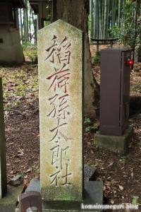 孫太郎稲荷神社(奈良市七条)1