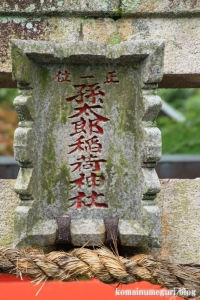 孫太郎稲荷神社(奈良市七条)4