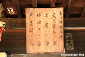 春日神社(川越市砂新田)10
