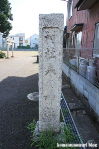 春日神社(川越市砂新田)2