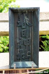 春日神社(川越市砂新田)4