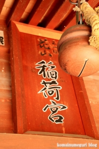 花山稲荷神社(川越市寺尾)10