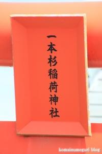 一本杉稲荷神社(川越市古谷上)3