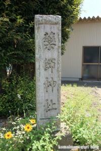 薬師神社(川越市伊佐沼)2