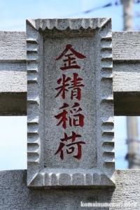 金精稲荷神社(川越市鴨田)3