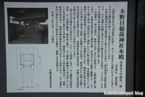 木野目稲荷神社(川越市木野目)7