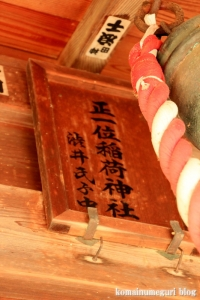 陸道稲荷神社(川越市萱沼)5