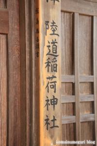 陸道稲荷神社(川越市萱沼)6