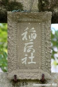 稲荷社(川越市萱沼)3