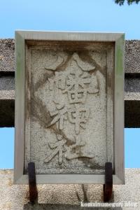 古尾谷八幡神社(川越市古谷本郷下組)3