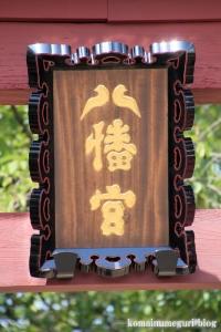古尾谷八幡神社(川越市古谷本郷下組)8