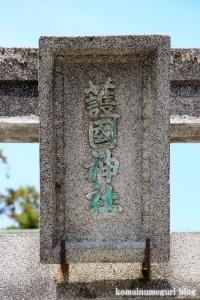 古尾谷八幡神社(川越市古谷本郷下組)21